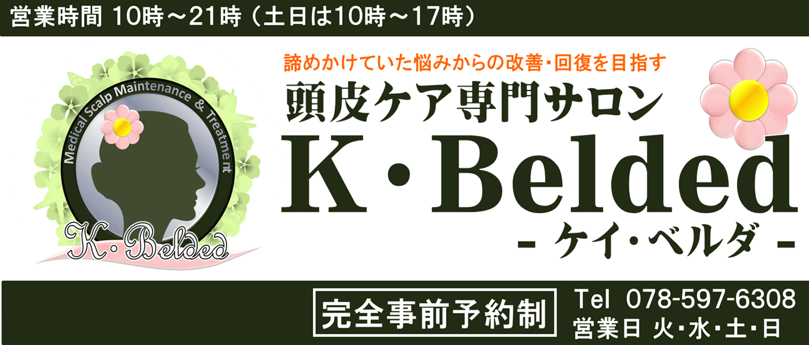 《頭皮ケア専門サロン》K・Belded